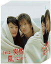 【中古】「それは、突然、嵐のように…」 DVD-BOX