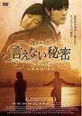 【中古】言えない秘密 [DVD]