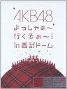 【中古】AKB48 よっしゃぁ~行くぞぉ~ in 西武ドーム スペシャルBOX (初回生産限定) (7枚組Blu-ray Disc)