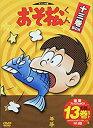 【中古】おそ松くん DVD-BOX 13巻セット