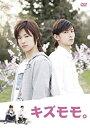 【中古】キズモモ。 [DVD]