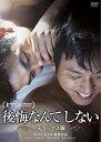 【中古】後悔なんてしない デラックス版 [DVD]