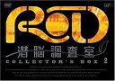 【中古】RD 潜脳調査室 コレクターズBOX[2] [DVD]