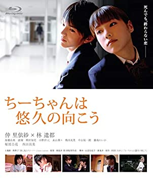 【中古】ちーちゃんは悠久の向こう [Blu-ray]