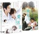 【中古】愛の言霊 【ツインパック】 [DVD]