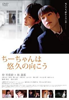 【中古】ちーちゃんは悠久の向こう〈通常版〉 [DVD]