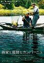 【中古】画家と庭師とカンパーニュ [DVD]