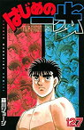 【中古】はじめの一歩 コミック 1-127巻セット