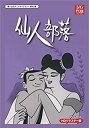 【中古】小島功先生追悼企画 想い出のアニメライブラリー 第42集 仙人部落 HDリマスター DVD-BOX