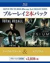 【中古】ブルーレイ2枚パック トータルリコール/エリジウム Blu-ray