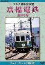 【中古】マルチ運転室 京福電鉄 嵐山線 [DVD]
