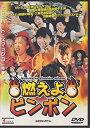 【中古】燃えよピンポン [DVD]