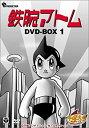 【中古】鉄腕アトム DVD-BOX(1) ~ASTRO BOY~