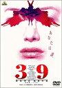 【中古】39-刑法第三十九条- DVD