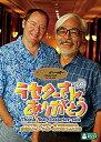 【中古】ラセターさん ありがとう DVD