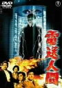 【中古】電送人間 DVD