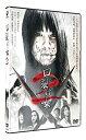 【中古】口裂け女2 [DVD]