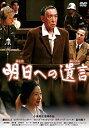 【中古】明日への遺言 特別版 [DVD]