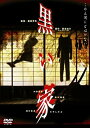 【中古】黒い家 [DVD]