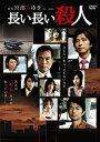 【中古】長い長い殺人 [DVD]