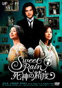 【中古】Sweet Rain 死神の精度 スタンダード・エディション [DVD]