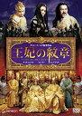 【中古】王妃の紋章 デラックス版 [DVD]