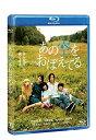 【中古】あの空をおぼえてる [Blu-ray]