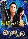 【中古】神様のパズル [DVD]