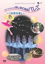 【中古】小さなクラシックバレエ入門 プリマ・プリン