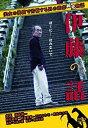 【中古】伊藤の話 [DVD]
