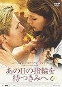 【中古】あの日の指輪を待つきみへ [DVD]