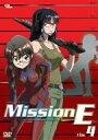 【中古】Mission-E File.4 [DVD]