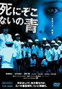 【中古】死にぞこないの青 [DVD]