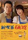 【中古】純喫茶磯辺 [DVD]