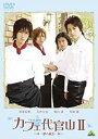 【中古】カフェ代官山II ~夢の続き~ [DVD]