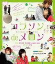【中古】コラソン de メロン [Blu-ray]
