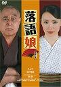 【中古】落語娘 [DVD]