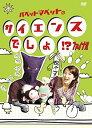 【中古】パペットマペットのサイエンスでしょ ファイナル DVD
