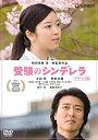 【中古】受験のシンデレラ デラックス版 [DVD]