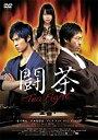 【中古】闘茶~Tea Fight~ 通常版 [DVD]