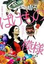 【中古】ばけもの模様 [DVD]