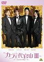 【中古】カフェ代官山III ~それぞれの明日~ [DVD]