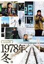 【中古】1978年、冬。 [DVD]