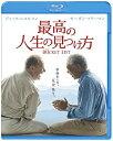 【中古】最高の人生の見つけ方 [Blu-ray]