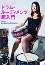 【中古】ゼッタイ叩ける!ドラム・ルーディメンツ超入門 [DVD]