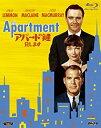 【中古】アパートの鍵貸します [Blu-ray]