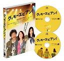 【中古】グッモーエビアン DVD