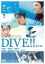 【中古】ダイブ!! [DVD]