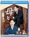 【中古】母と暮せば [Blu-ray]