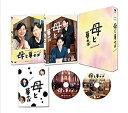 【中古】母と暮せば 豪華版 初回限定生産 [DVD]